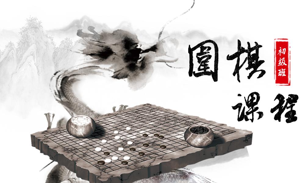 上海弘毅国学围棋初级班