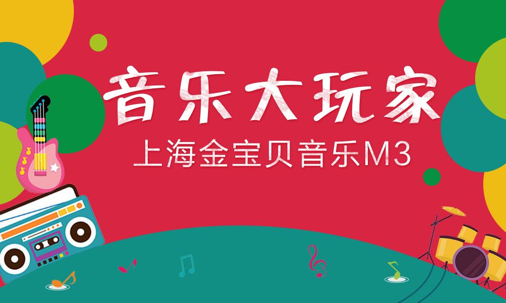 上海儿童音乐早教[M3音乐大玩家]