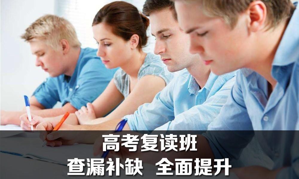 高考复读班