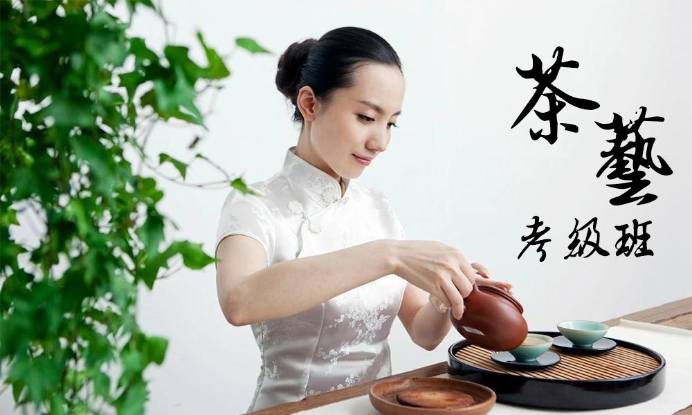 上海弘毅国学成人茶艺考级班