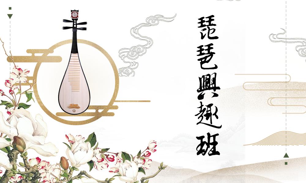 上海弘毅国学琵琶兴趣班