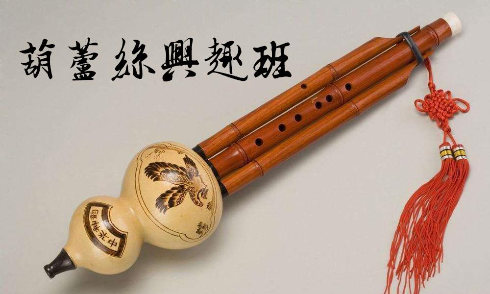 上海弘毅国学葫芦丝兴趣班