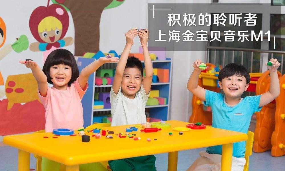 上海幼儿音乐早教[M1积极聆听者]