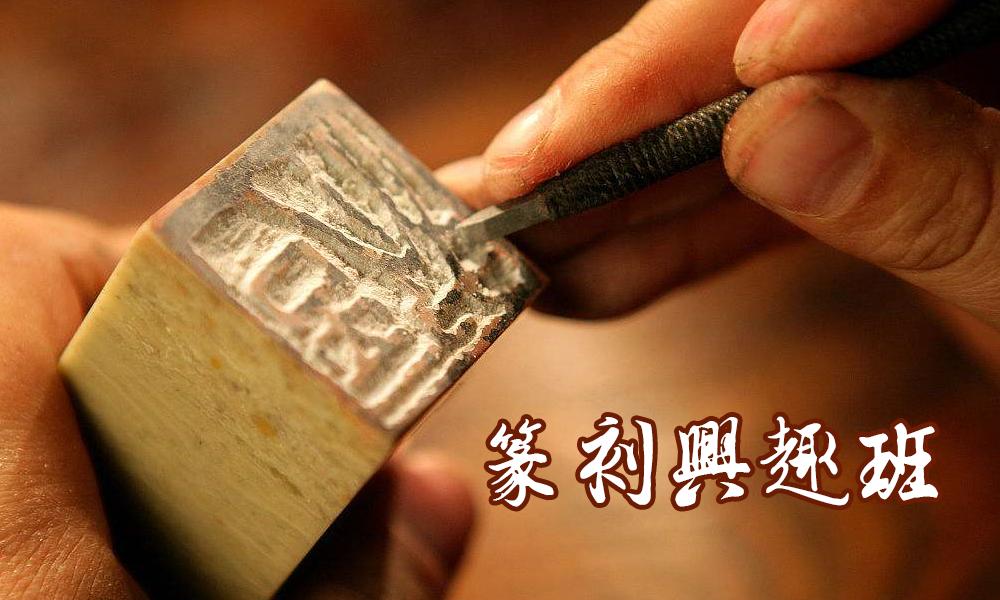 上海弘毅国学篆刻兴趣班