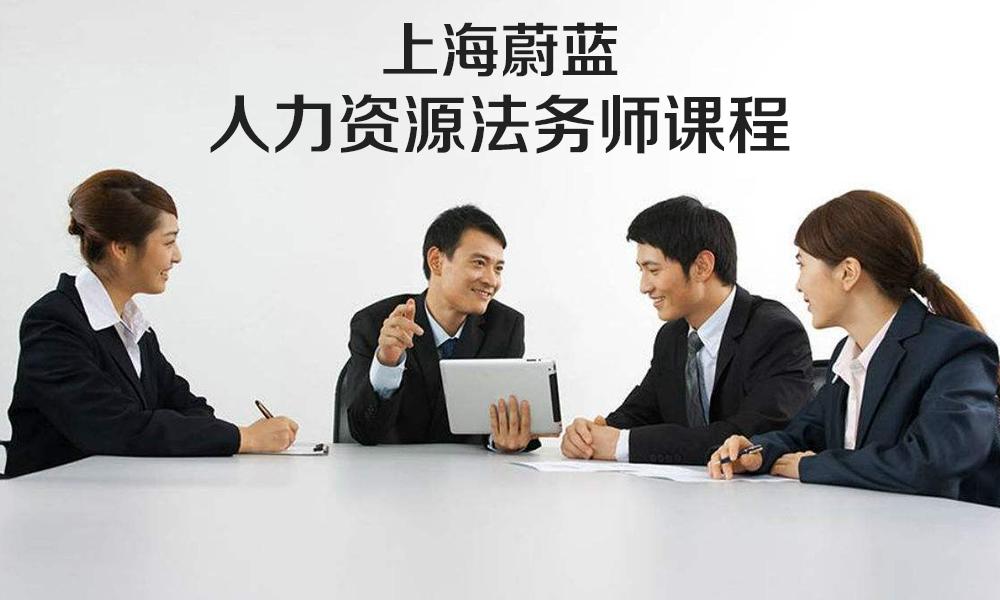 上海蔚蓝人力资源法务师课程