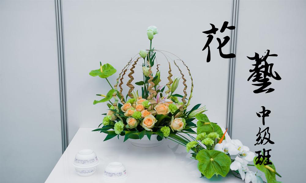 上海秦汉胡同花艺中级班