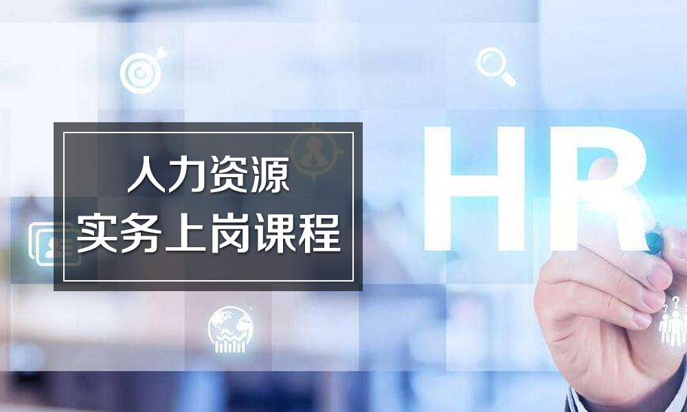 上海蔚蓝人力资源实务上岗课程