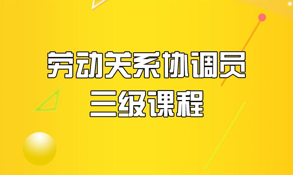 上海蔚蓝劳动关系协调员三级课程