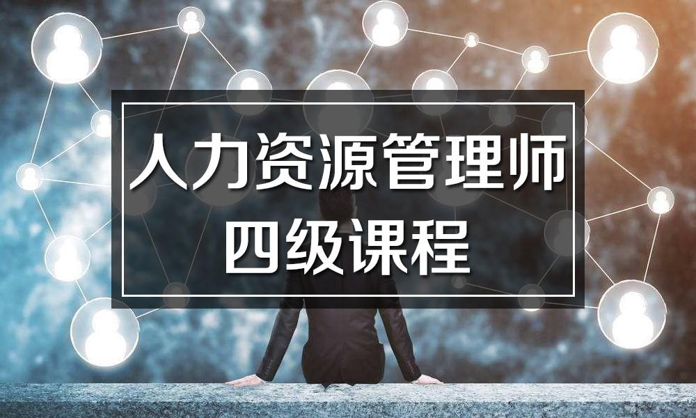 上海蔚蓝人力资源管理师四级课程
