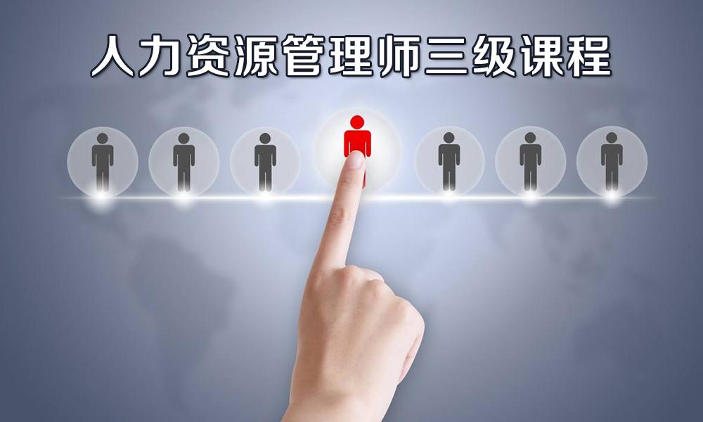 上海蔚蓝人力资源管理师三级课程