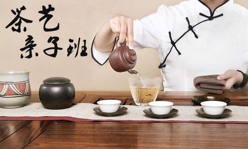 茶艺亲子班