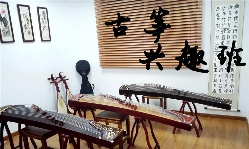 上海秦汉胡同古筝培训课