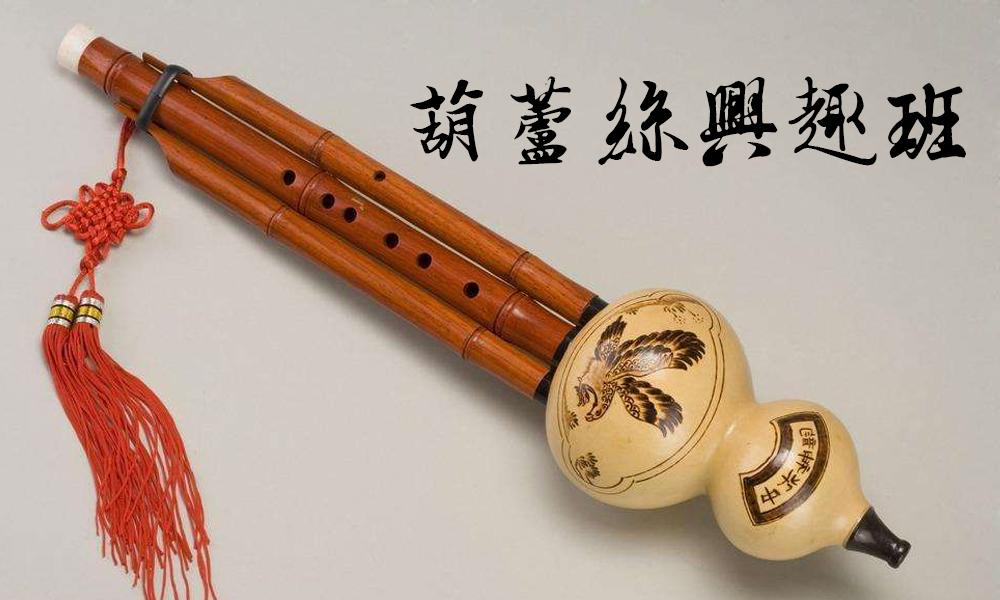 葫芦丝培训课程
