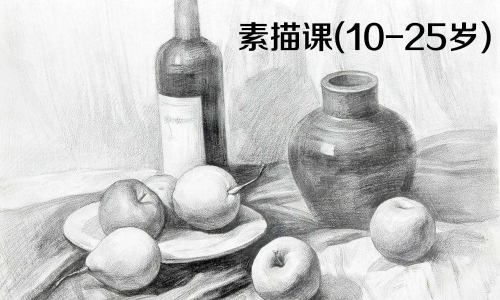 素描课(10-25岁)