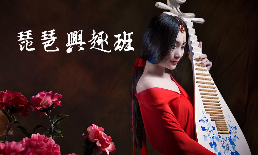 深圳秦汉胡同琵琶培训课