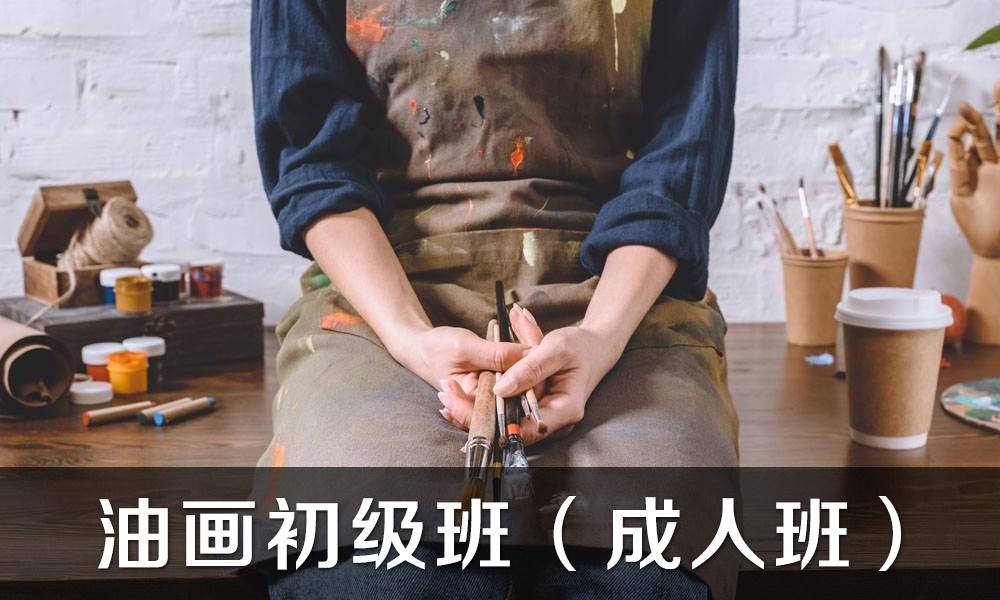 油画初级班(成人班)