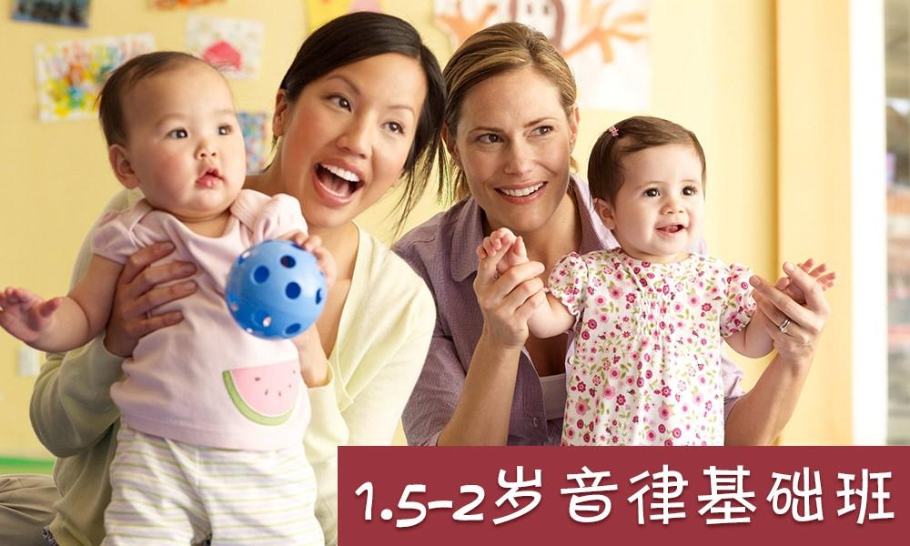 KIDS1.5-2岁音律基础班