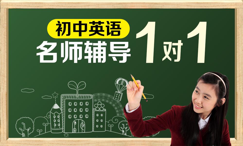 上海尚孔初中英语辅导班