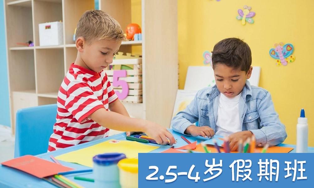 KIDS2.5-4岁假期班