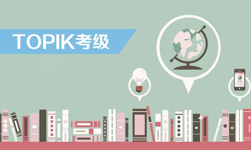 上海韩语TOPIK考级班课程