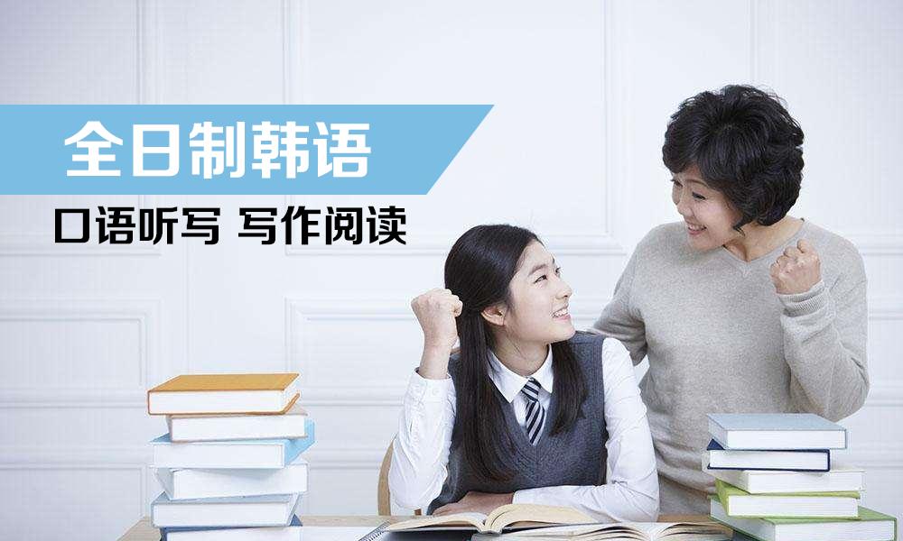 上海韩语培训[全日制课程]