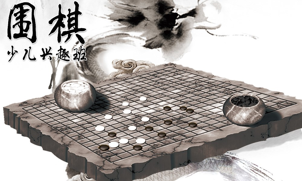 围棋兴趣班