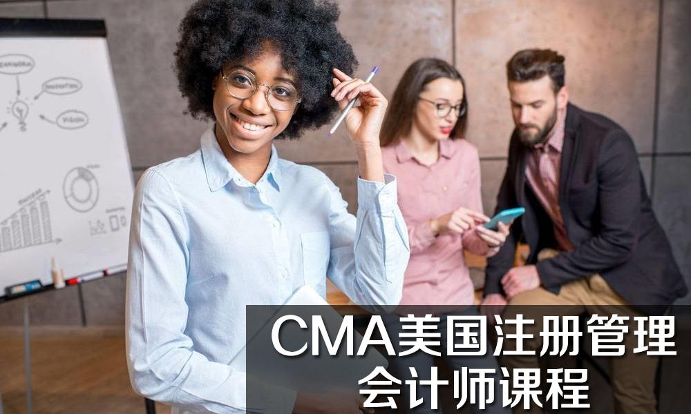 CMA美国注册管理会计师课程