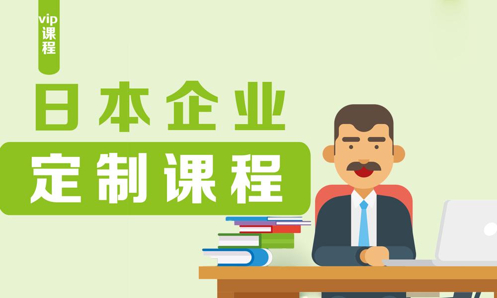 日本企业团体定制培训课程