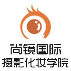 上海尚镜国际摄影化妆学院校区在哪里?怎么走
