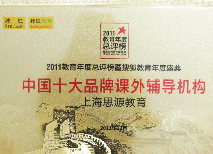 2011年度中国十大品牌课外辅导机构(搜狐网)