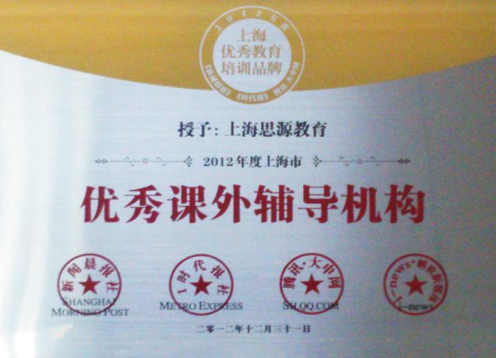 2012年度上海市优秀课外辅导机构(新闻晨报)