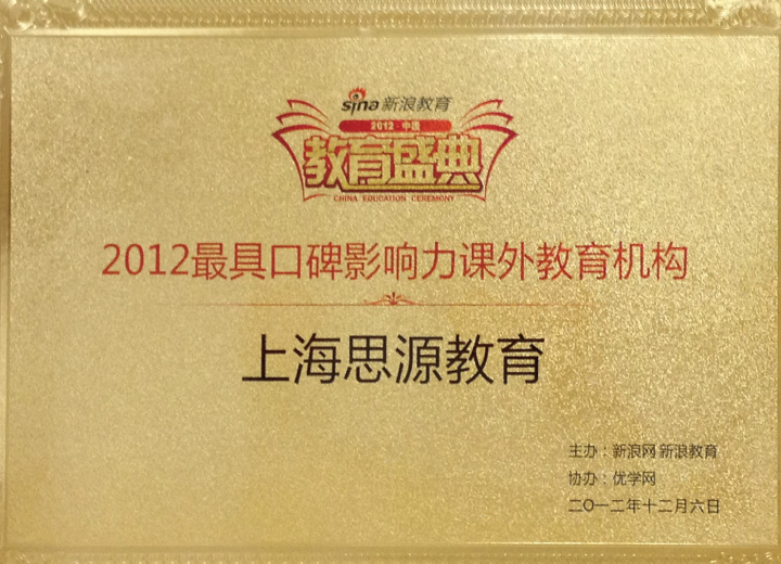 2012年度最具口碑影响力课外教育机构(新浪网)