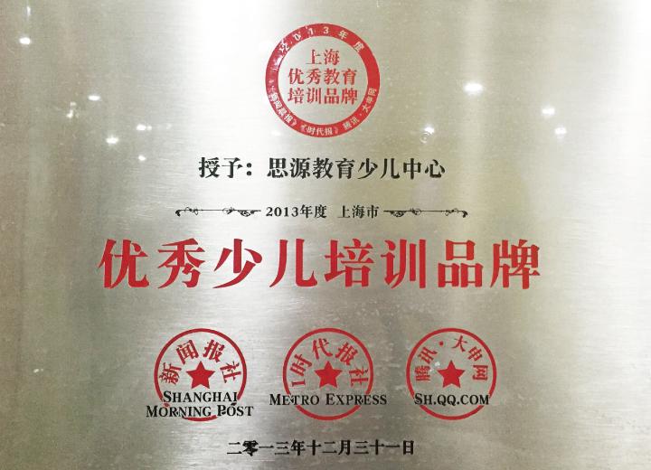 2013年度上海市优秀少儿培训品牌(新闻晨报)