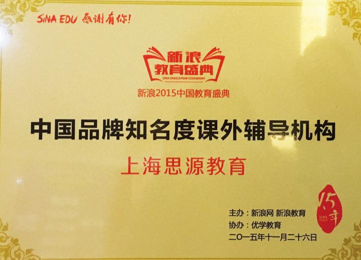 2015年度中国品牌知名度课外辅导机构(新浪网)
