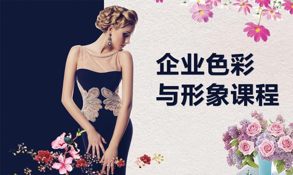 上海尚镜企业色彩与形象课程