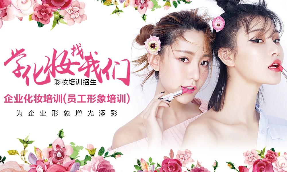 上海尚镜企业化妆培训(员工形象培训)