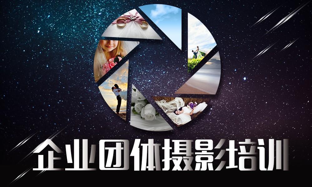 上海尚镜企业团体摄影培训