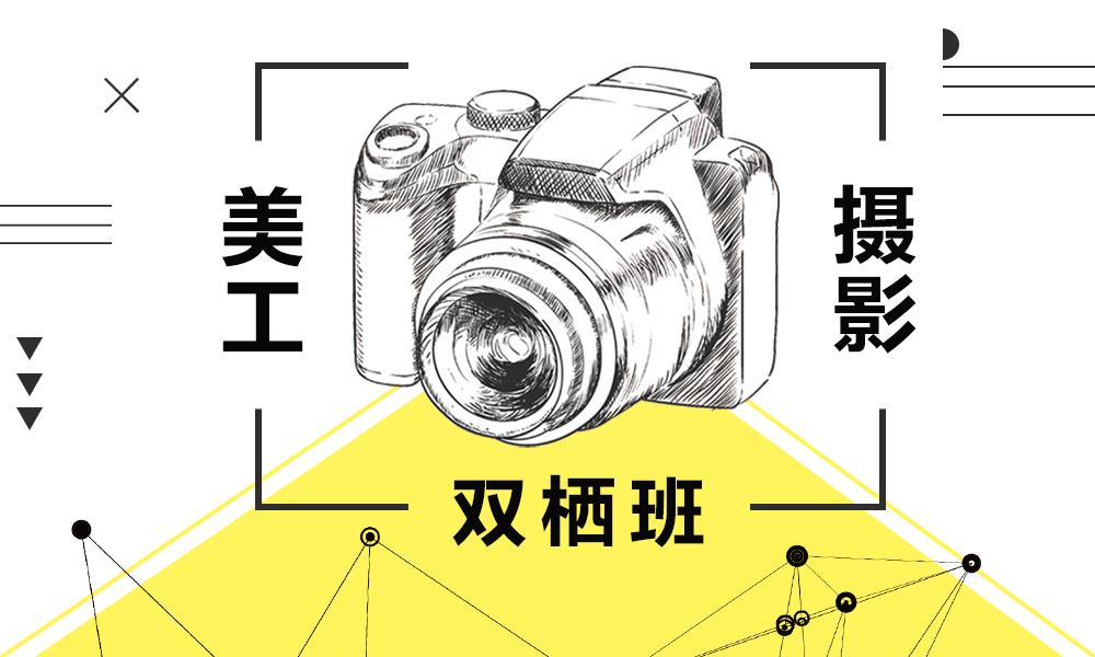 上海尚镜数码美工摄影双栖班