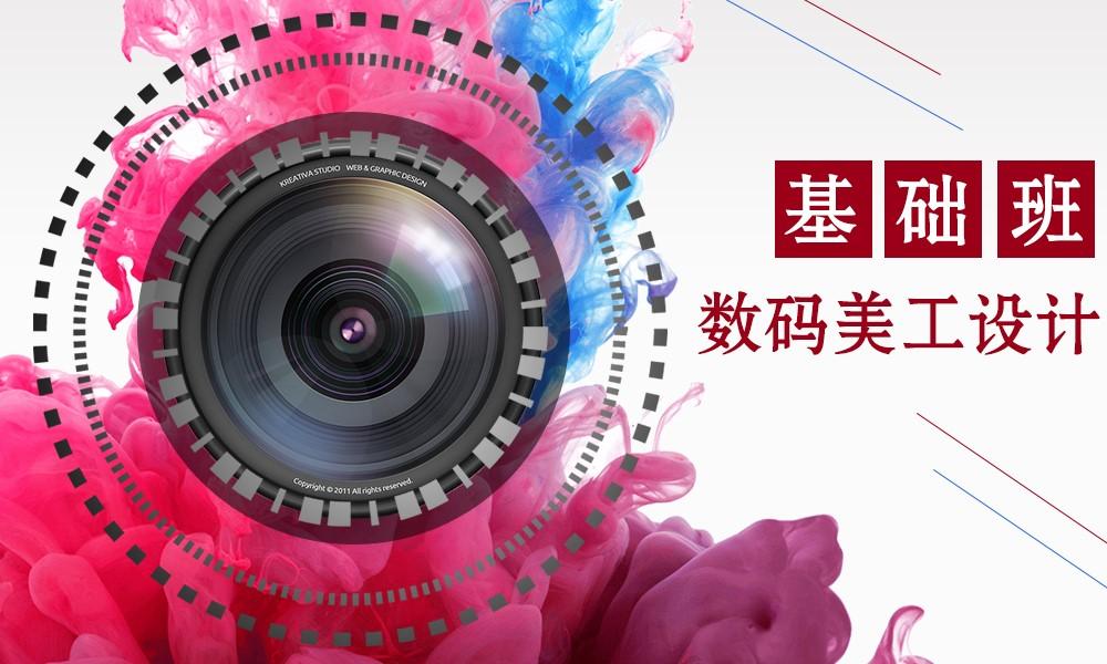上海尚镜数码美工设计基础班