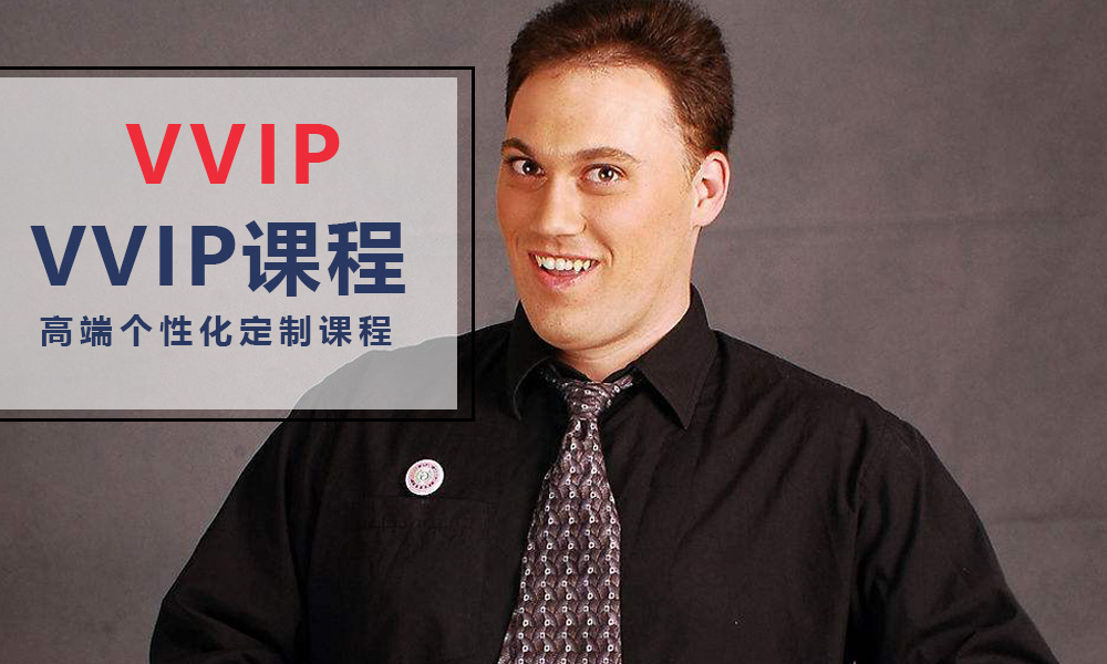 成人英语VVIP课程