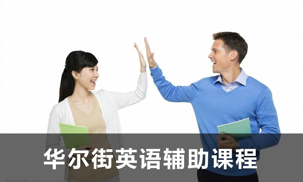 在线英语辅助课程