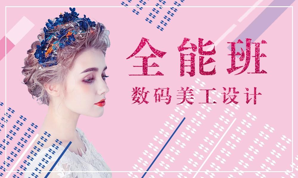 上海尚镜数码美工设计全能班