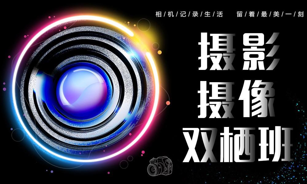 上海尚镜摄影摄像双栖班
