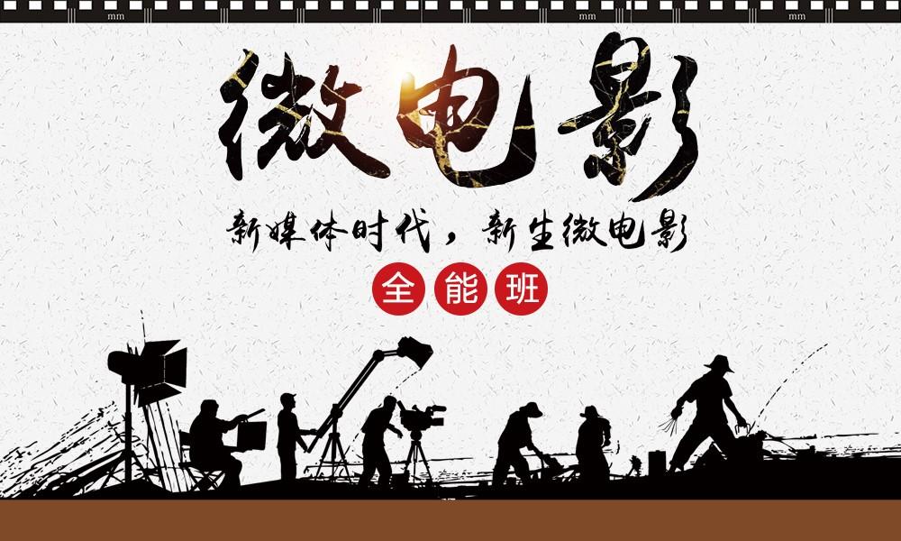 上海尚镜微电影全能班