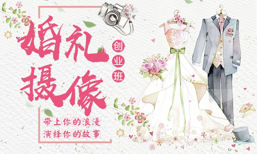 上海尚镜婚礼摄像创业班