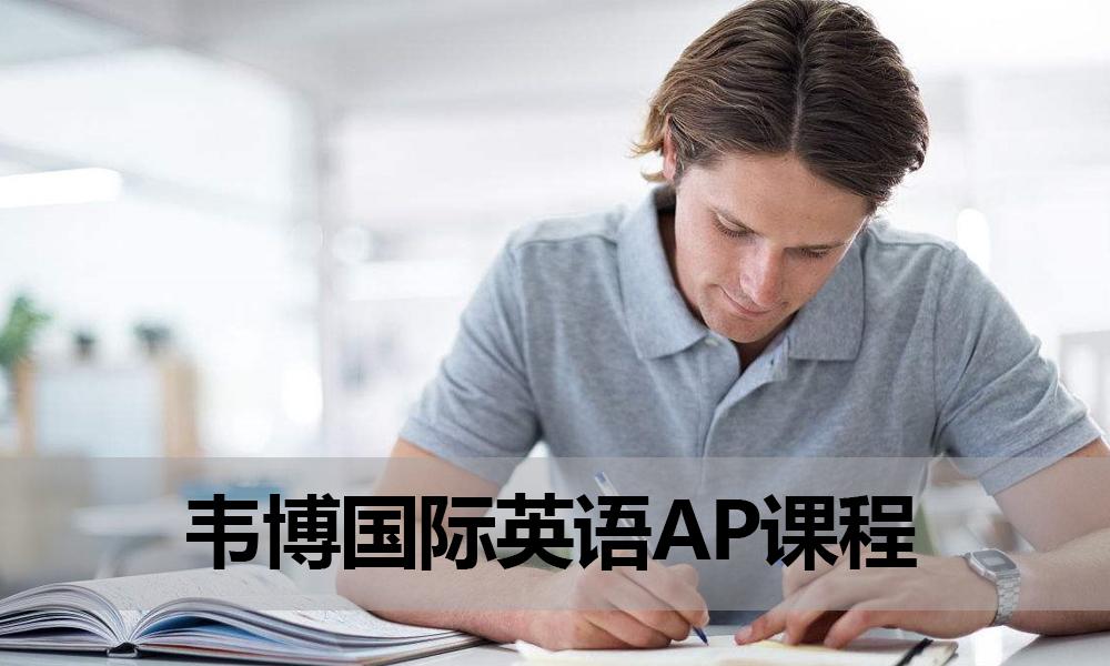 上海国际英语AP课程