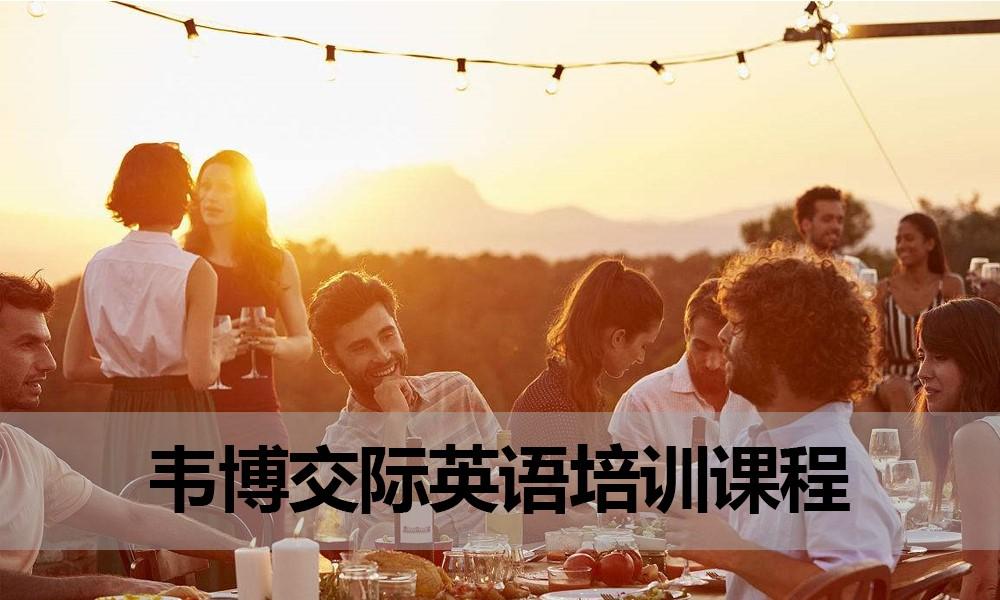 上海韦博交际英语培训课程