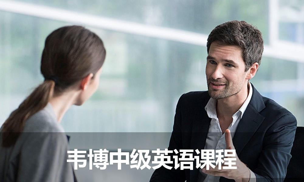 上海韦博中级英语课程