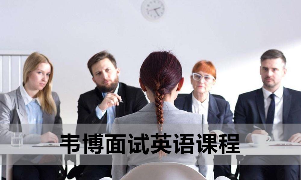 上海韦博面试英语课程