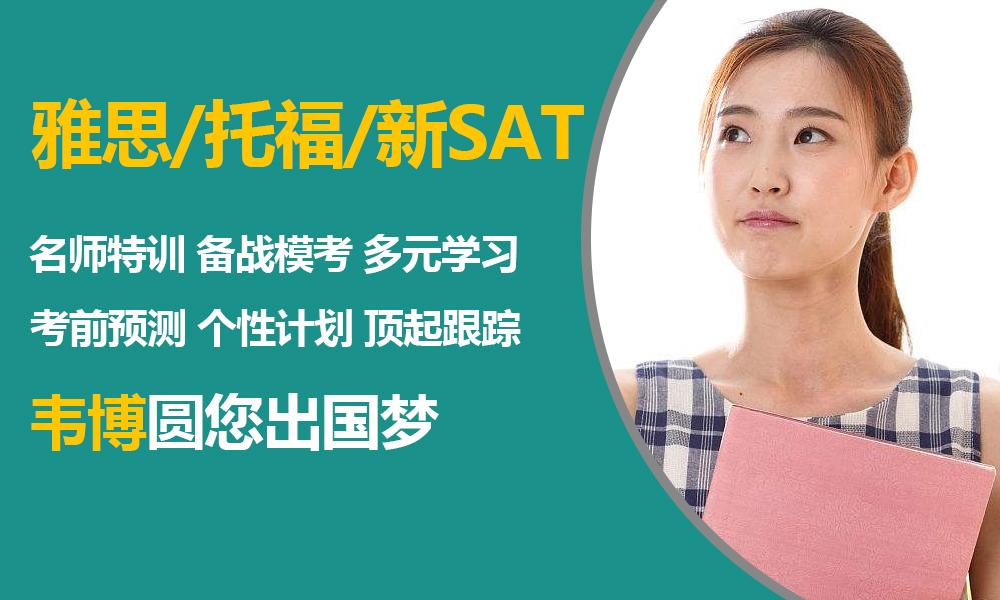 上海韦博出国英语培训课程